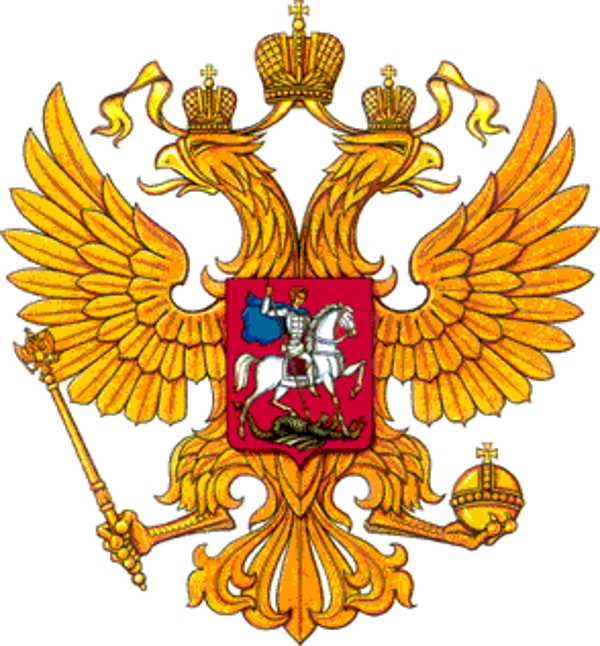 что означает российский герб